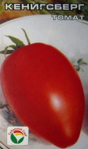 tomato königsberg characteristic and description of the variety